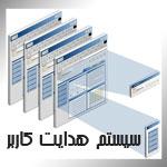 ساخت سیستم هدایت کاربر در طراحی سایت