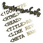چگونه یک برچسب HTML بنویسیم