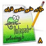 میانبرهای فهرست File در Notepad++