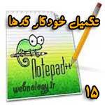خاصیت تکمیل خودکار کدها در Notepad++
