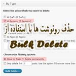 حذف نوشته های بیهوده سایت با افزونه وردپرس Bulk Delete