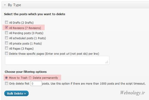 افزونه Bulk Delete وردپرس، برای پاک کردن نوشته های اضافی