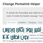 تغییر پیوند یکتای وردپرس بدون خطای 404 با افزونه Change Permalink Helper وردپرس