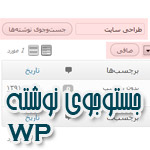 جستجوی یک نوشته از بین مطالب وردپرس