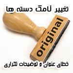 خطای عنوان و توضیحات تکراری صفحات سایت وردپرس، با تغییر نامک دسته ها