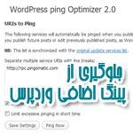 جلوگیری از ارسال پینگ اضافی وردپرس با wordpress ping optimizer