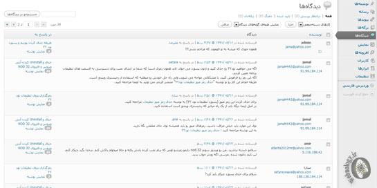 صفحه مدیریت نظرات وردپرس
