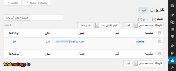 صفحه مدیریت کاربران وردپرس