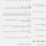 تنظیمات وردپرس فارسی