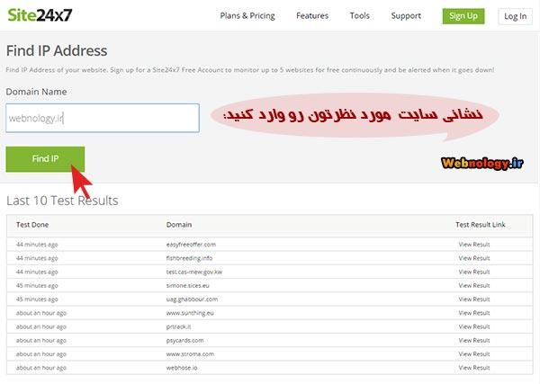 پیدا کردن IP سایت با site24x7