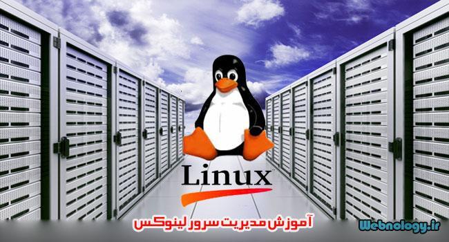 آموزش مدیریت سرور لینوکس با وبنولوژی