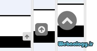 افزونه بالا رونده برای سایت وردپرس Scroll Back To Top
