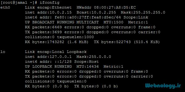 دستور ifconfig برای پیکربندی رابط شبکه