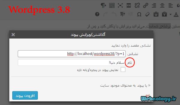 مشخصه عنوان برای پیوندهای نوشته وردپرس 3.8
