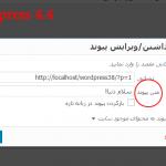 مشخصه عنوان پیوندهای نوشته در وردپرس 4.4
