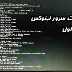 دستورات سرور لینوکس قسمت اول