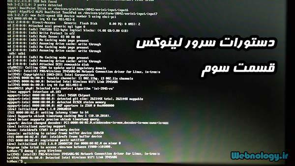 آموزش دستورات سرور لینوکس قسمت سوم
