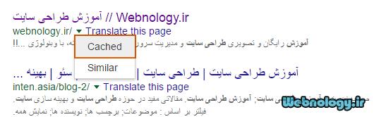 نسخه Cache وبنولوژی در گوگل