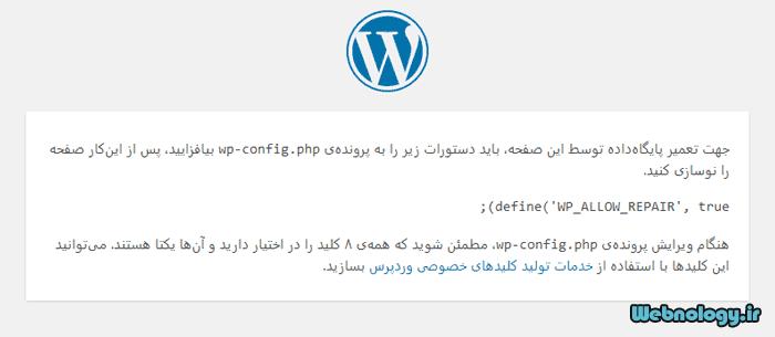 راهنمای وردپرس جهت تعمیر پایگاه داده سایت