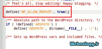 وارد کردن کد فعال سازی حالت تعمیر وردپرس
