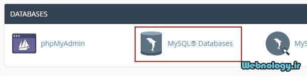 MySQL Databases در Cpanel