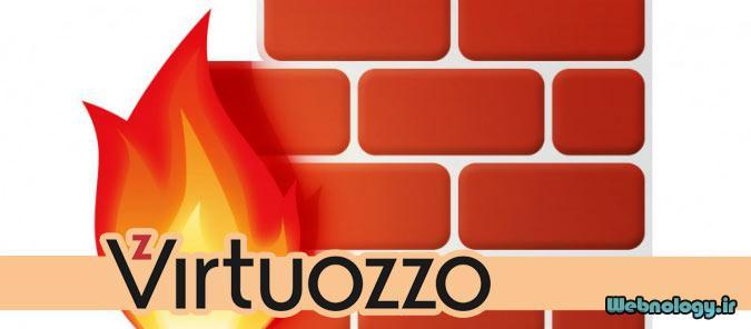 نصب دیوار آتش CSF روی سرورهای بر پایۀ virtuozzo