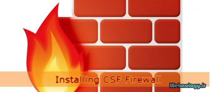 آموزش نصب و کانفیگ CSF
