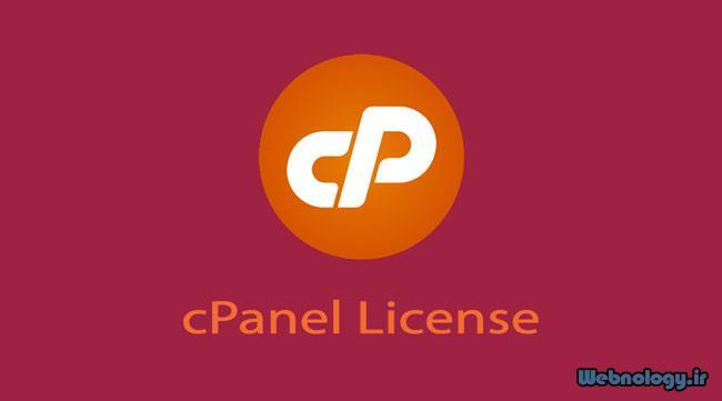 خرید لایسنس cPanel ارزان
