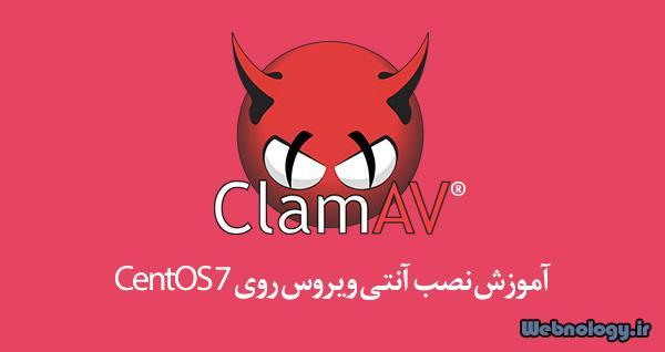 آموزش نصب و کانفیگ ClamAV در CentOS 7