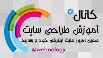 کانال آموزش طراحی سایت
