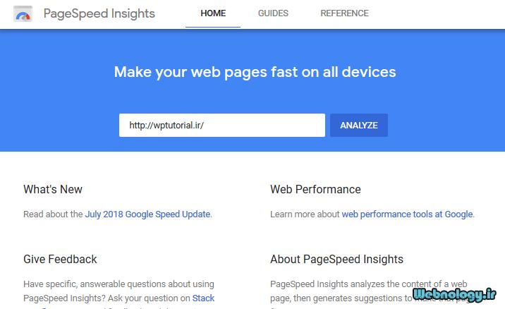 بهبود سرعت سایت