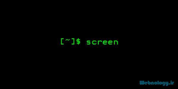 آموزش کار با دستور screen در لینوکس