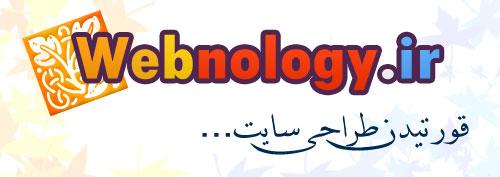 درباره سایت وبنولوژی