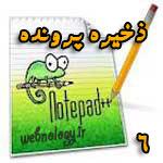 نشانه ویرایش پرونده ها برای ذخیره آن در Notepad++