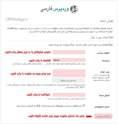صفحه وارد کردن اطلاعات سایت وردپرس