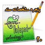 مشخصات سند در Notepad++