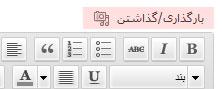 دکمه گذاشتن پرونده چندرسانه ای در نوشته وردپرس