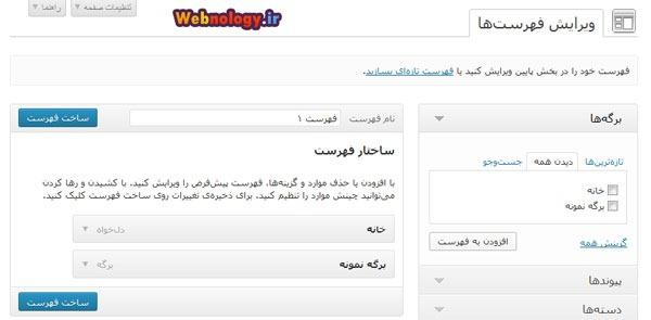 صفحه ساخت فهرست وردپرس