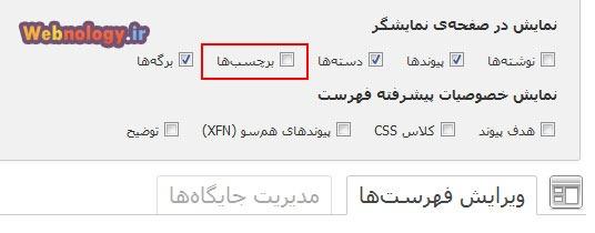 تنظیمات صفحه ساخت فهرست وردپرس