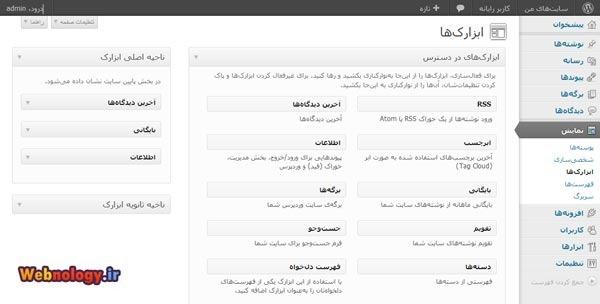 صفحه مدیریت ابزارکهای وردپرس