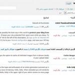 صحفۀ مدیریت افزونه های وردپرس