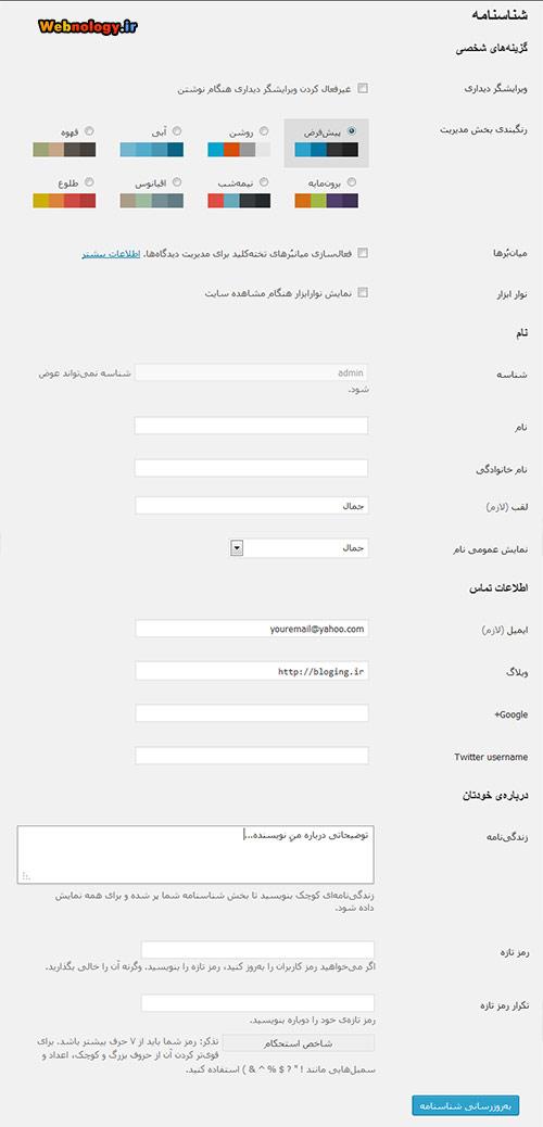 مدیریت شناسنامه کاربران وردپرس