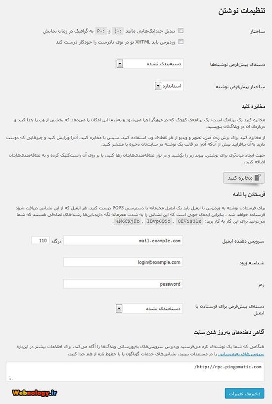 صفحۀ تنظیمات نوشتن وردپرس