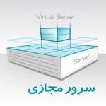سرور مجازی