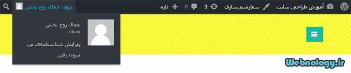 نوار مدیریت وردپرس در بالای صفحات سایت