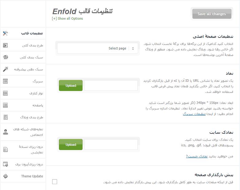 صفحۀ تنظیمات قالب Enfold
