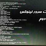 دستورات سرور لینوکس قسمت دوم