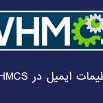 تنظیمات ایمیل در WHMCS