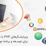 ۱۴ نرم افزار توسعه یا IDE برای برنامه نویسی PHP