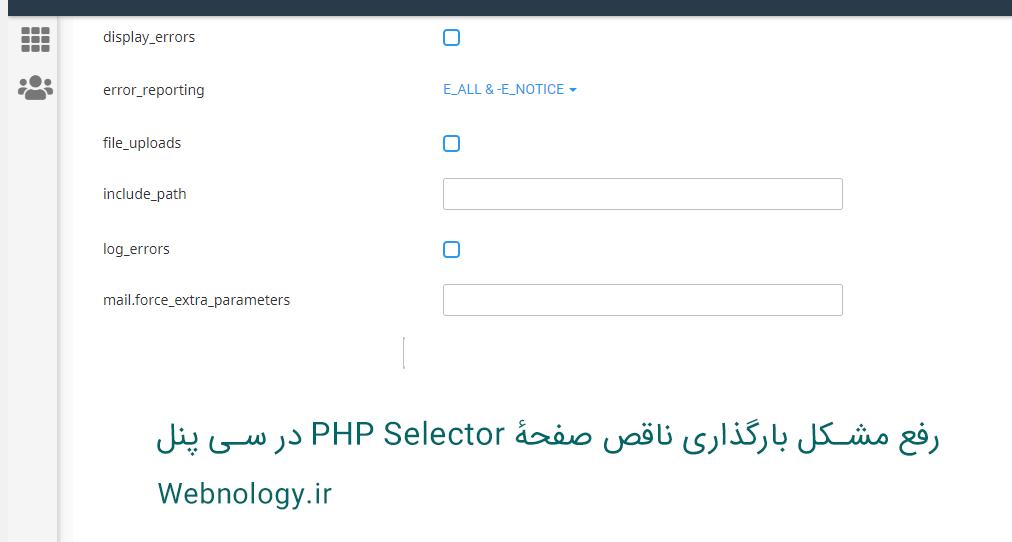 امکان اعمال تنظیمات در سربرگ Options در PHP Selector کلود لینوکس وجود ندارد!